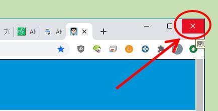 Chrome_閉じる時の注意