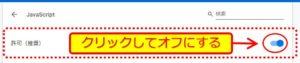 Chrome_Javascriptをオフにする