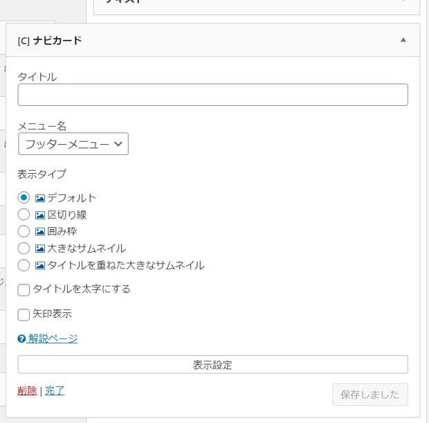 Cocoon_ナビカードの設定ダイアログ