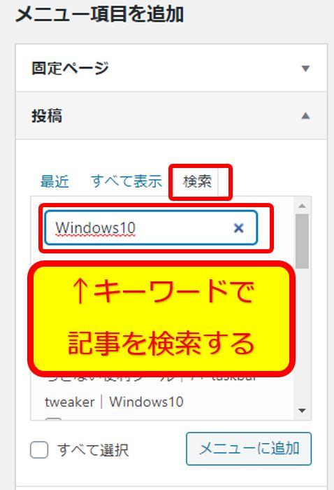 WP_お気に入りメニューに追加する記事を検索で探す