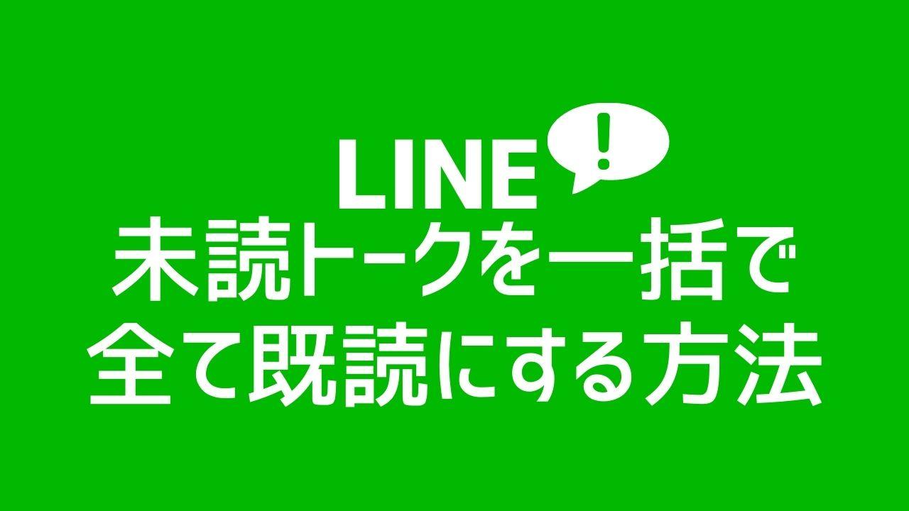 LINE_未読トークを一括で既読にする方法