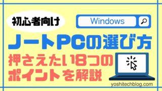 Windows_初心者向けノートPCの選び方