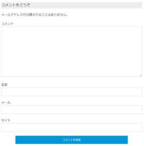 WP_コメント入力フォーム設定変更後