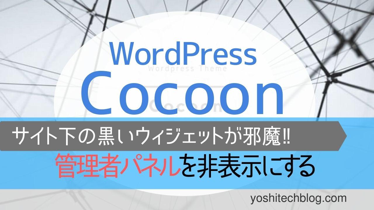 Cocoon_サイト下の黒いウィジェットを非表示にする