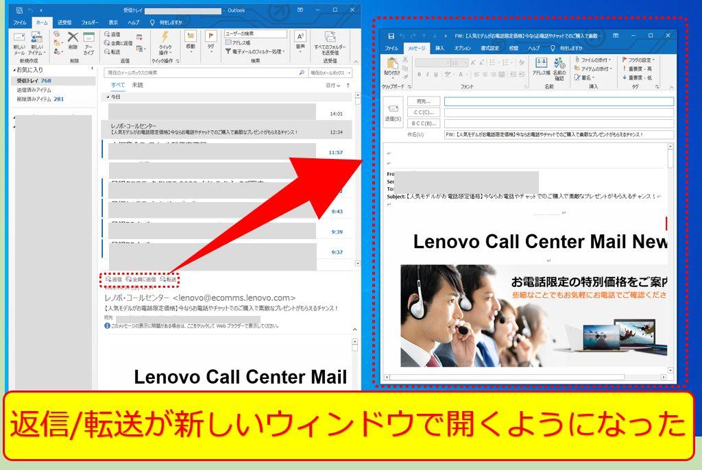 Outlookの返信と転送が新しいウィンドウで開くようになった