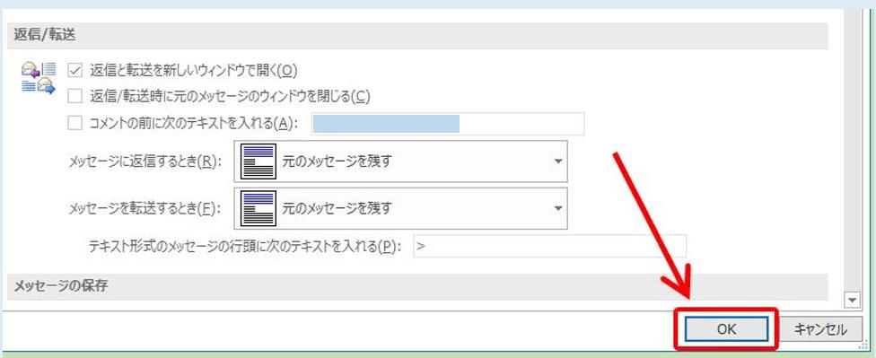 Outlookオプション設定のOK