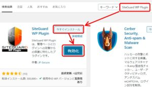 WP_SiteGuard WP Pluginのインストール
