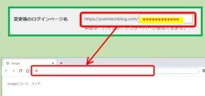 WP_新しいログインURLをアドレスバーに入力