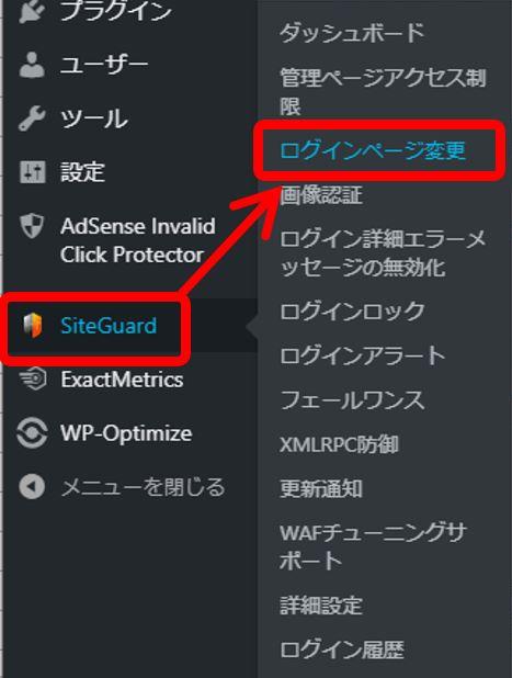WP_SITE_GUARDのログインページ変更