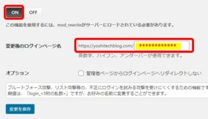 WP_SITE_GUARD_変更後のログインページ名