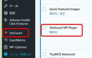 WP_SiteGuard WP Pluginのインストール後