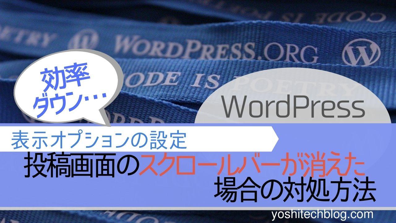 WordPressの投稿画面でスクロールバーが消えた時の対処方法