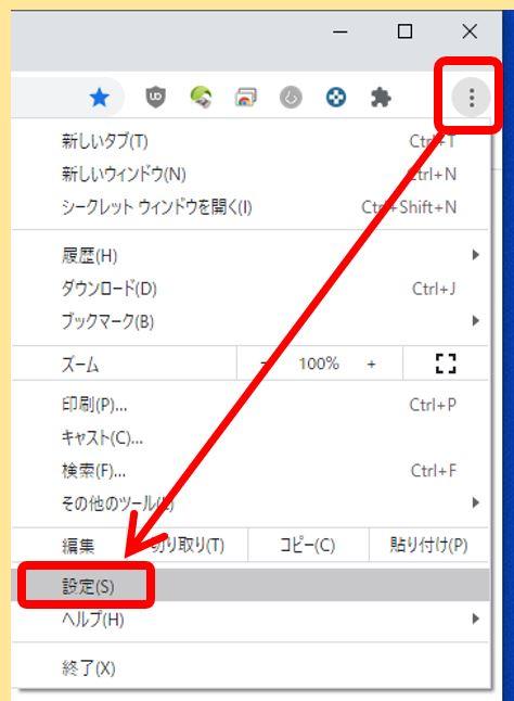 Chrome_メニューの設定