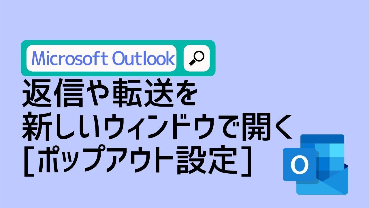 Outlookの返信や転送を新しいウィンドウで開く