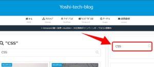 追加CSSをサイト内検索