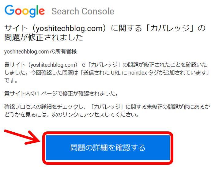Google_カバレッジの問題が修正されたメール本文