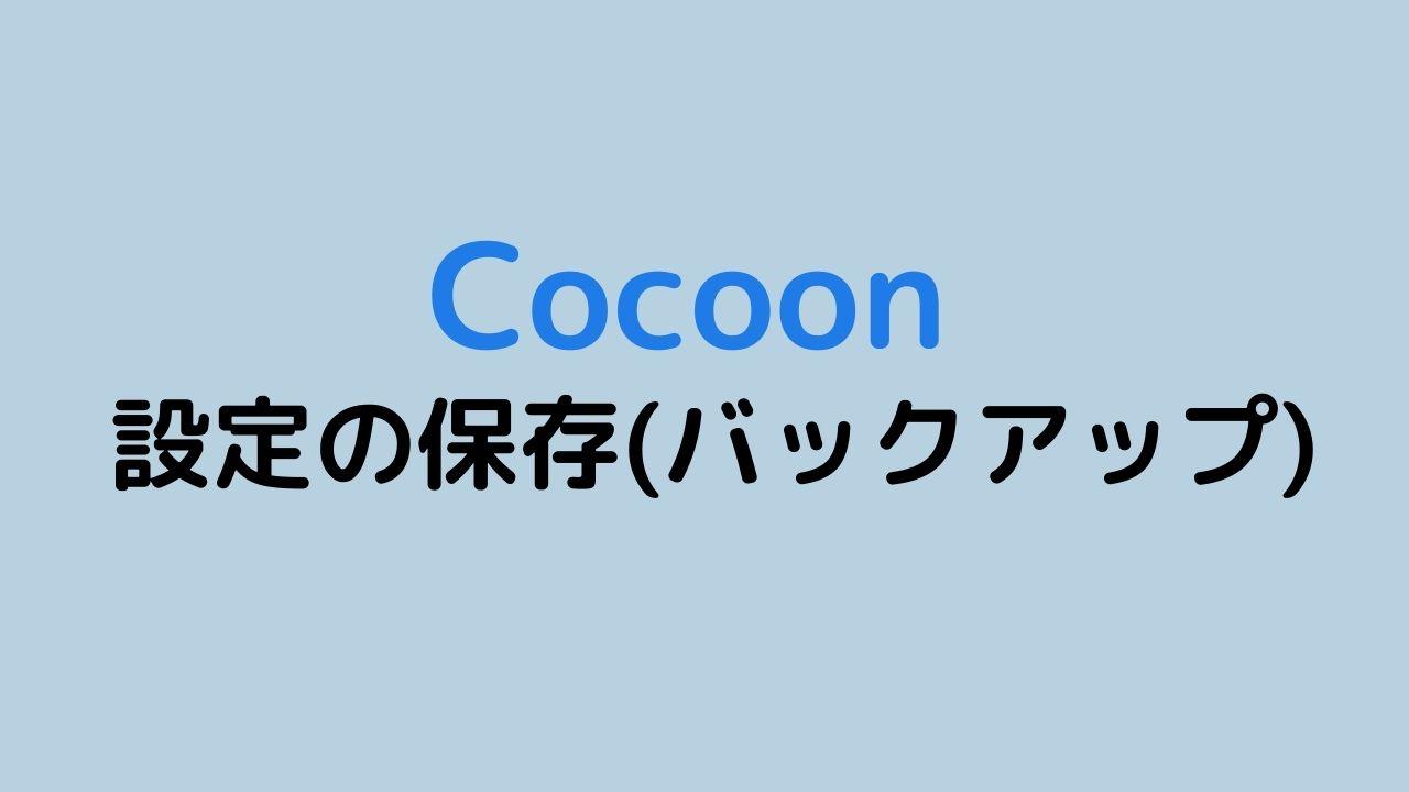 Cocoon設定の保存