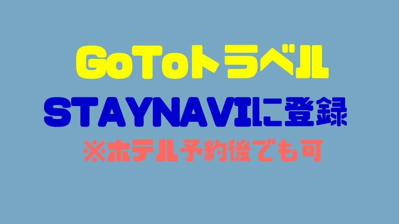 GoToトラベル_STAYNAVIに登録