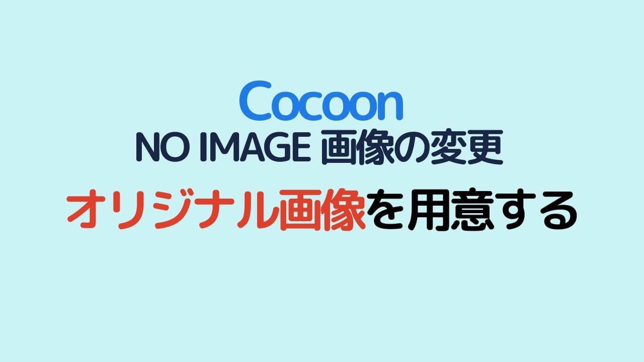 NO_IMAGEのオリジナル画像を用意する