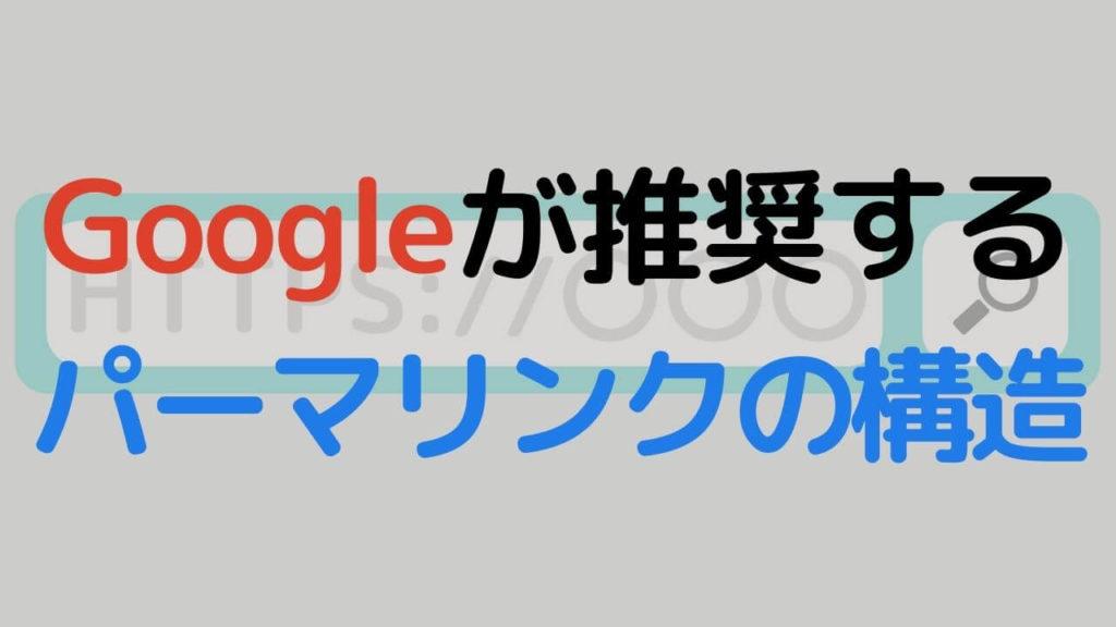 Googleが推奨するパーマリンクの構造
