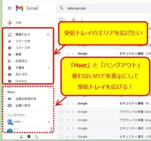 gmail_受信トレイを広げたい