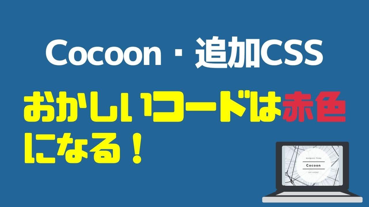 Cocoon_CSSがおかしいコードは赤色になる