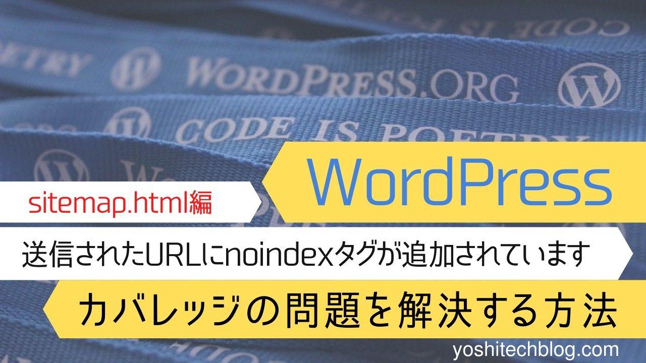 WordPress_カバレッジの問題を解決する方法_sitemap編