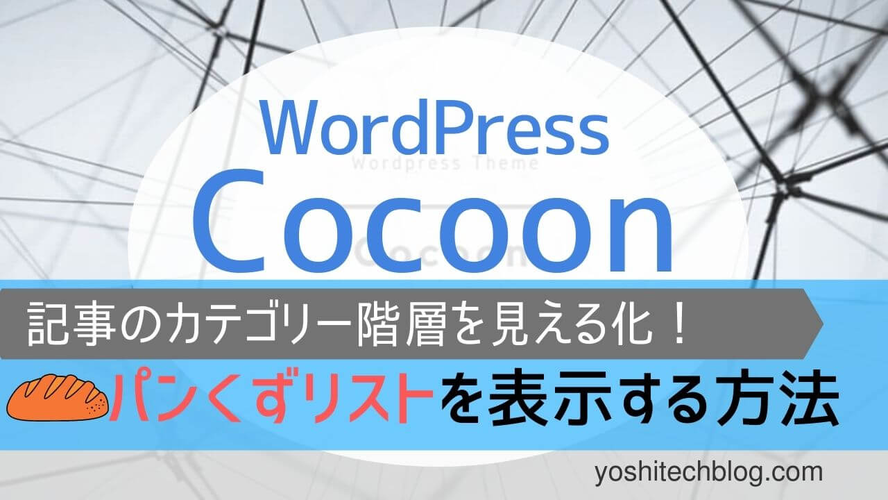 Cocoon_パンくずリストを表示する方法