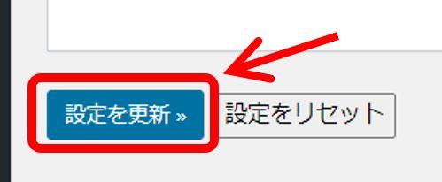 WP_xmlsitemaの設定を更新