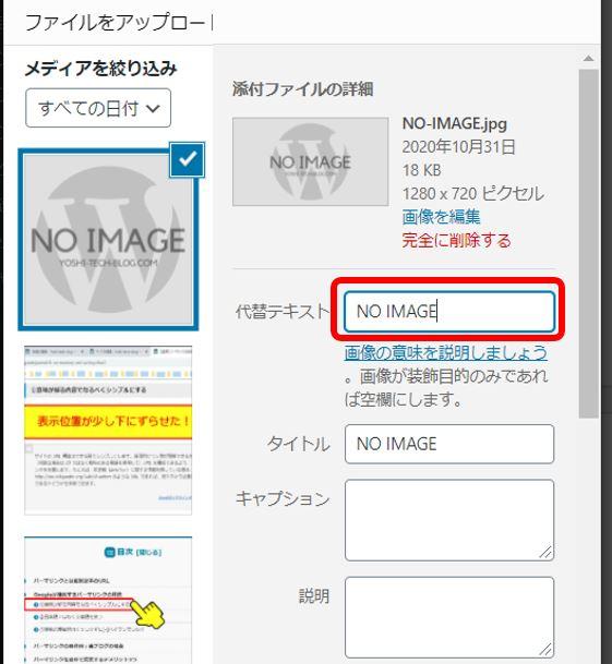 NO_IMAGE画像の代替テキスト設定