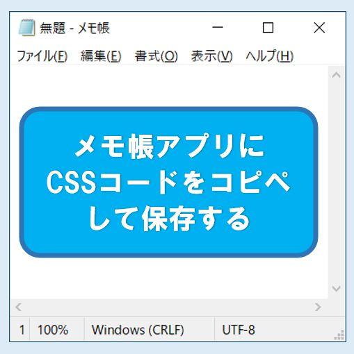 メモ帳にCSSを保存
