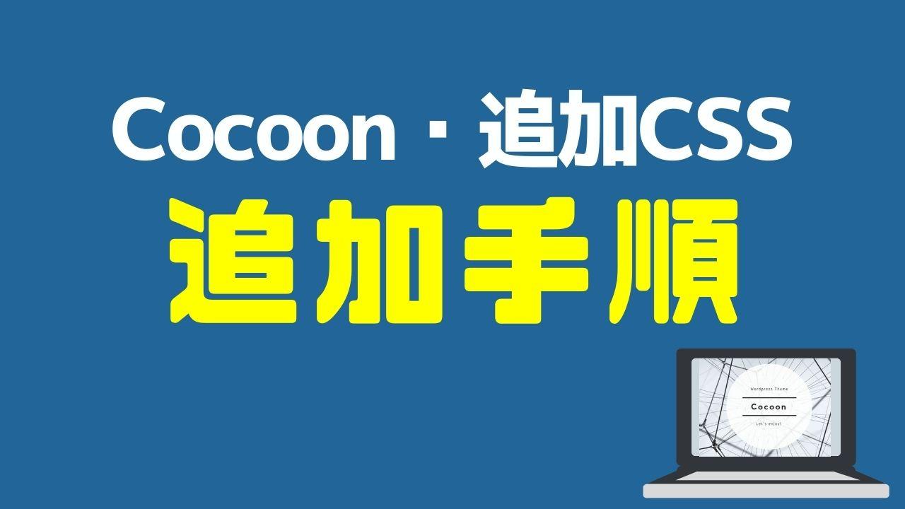 Cocoon_CSSの追加手順