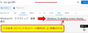 Google翻訳の例