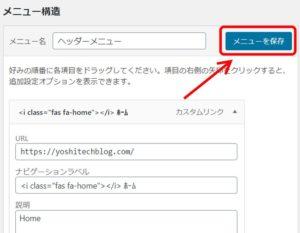 WP_ナビゲーションメニューの保存をクリック