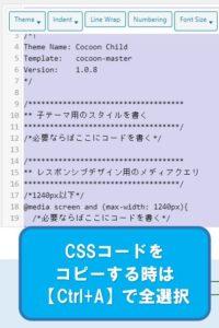 CSSのコピーは全選択