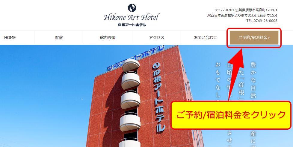 ホテル予約_ご予約宿泊料金をクリック
