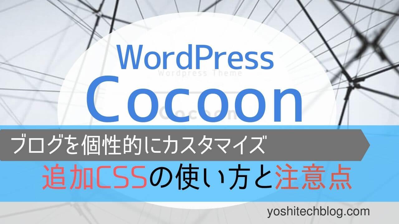 Cocoon_追加CSSの使い方と注意点