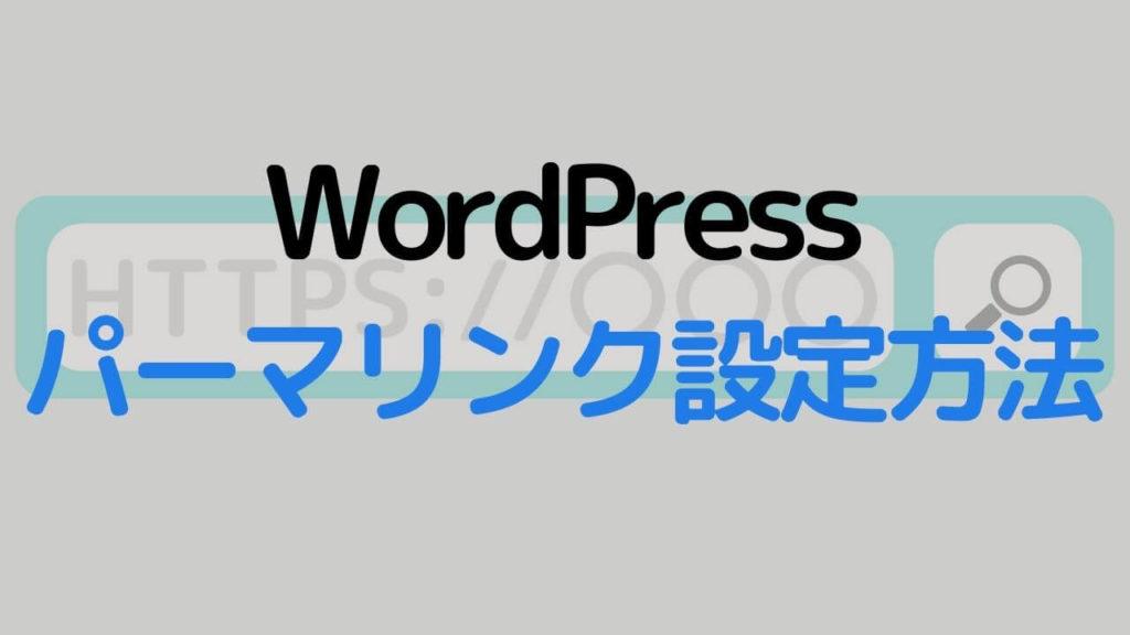 WordPress_パーマリンクの設定方法