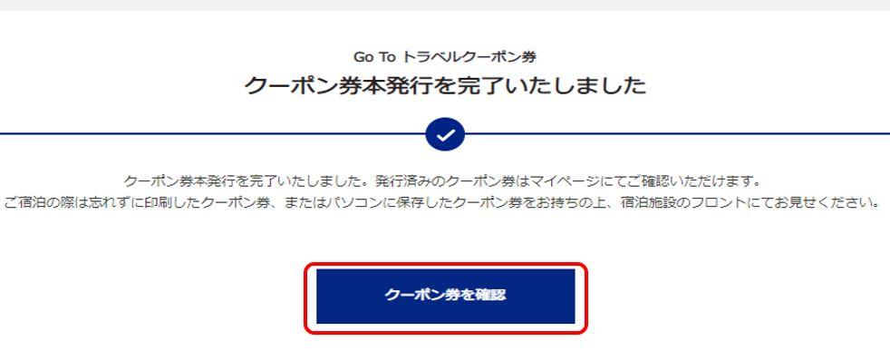 STAYNAVI_クーポン券本発行を完了の画面_1