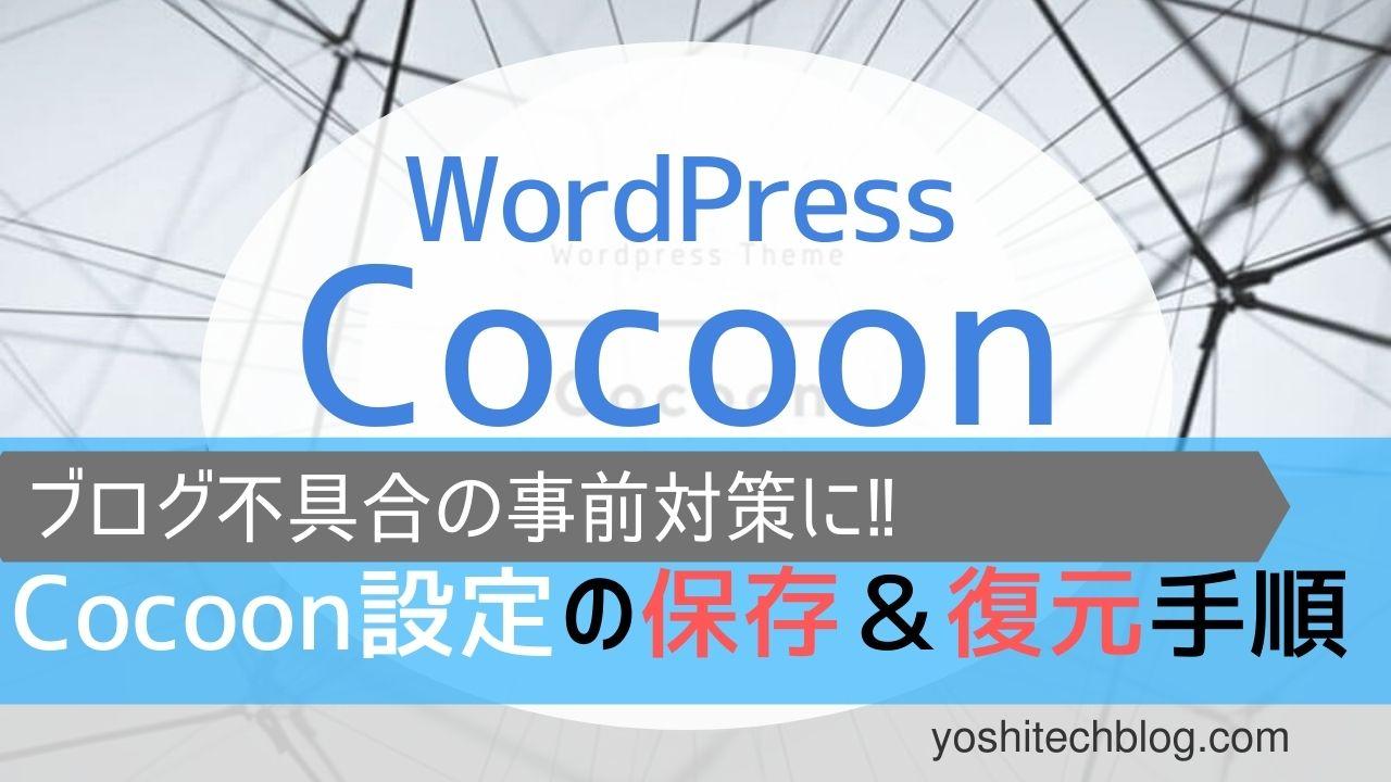 Cocoon設定の保存と復元手順