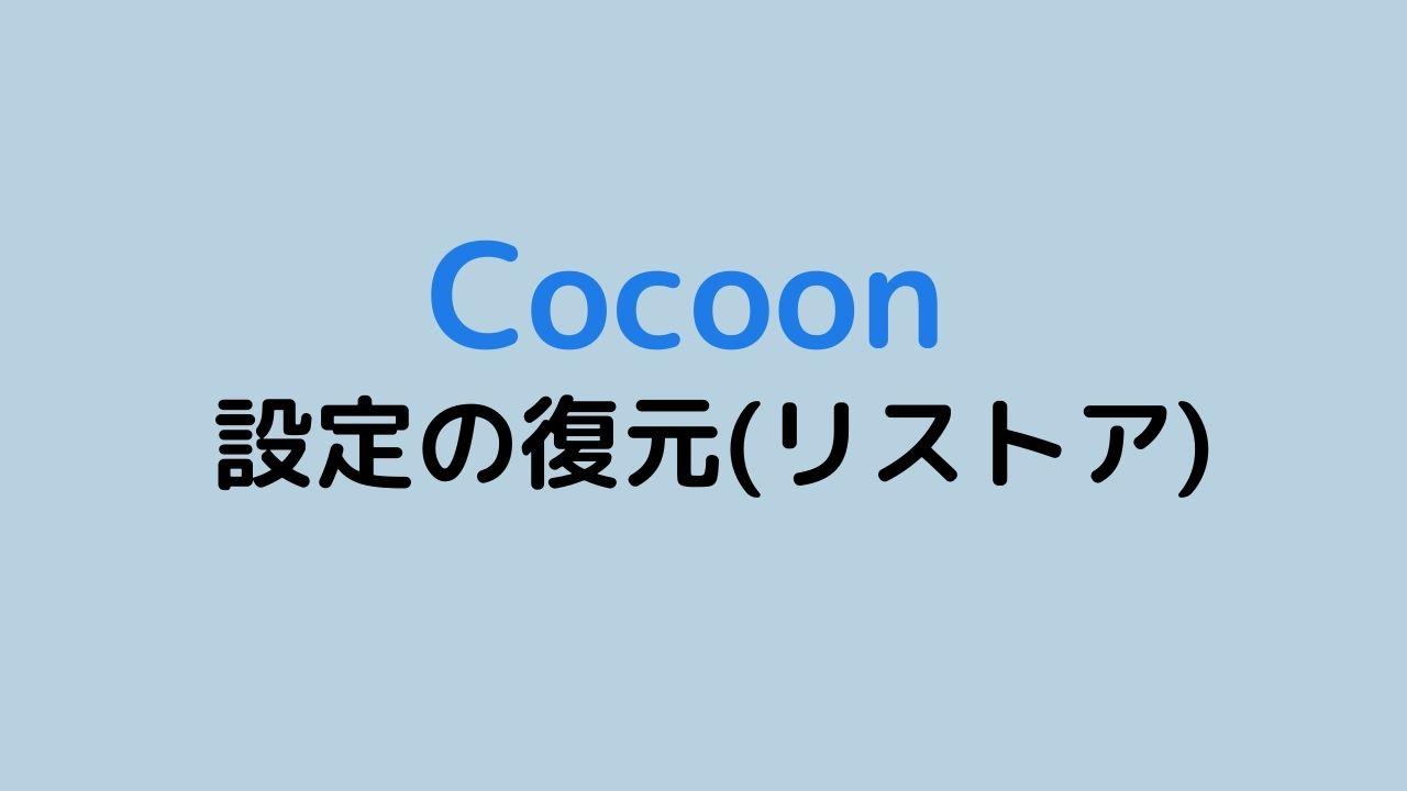 Cocoon設定の復元