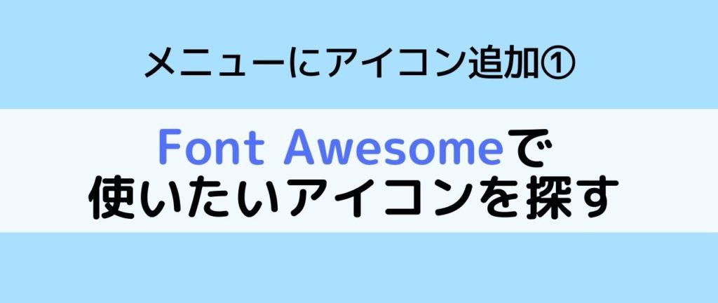 Font Awesomeでアイコンを探す