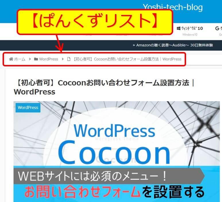 Cocoon_パンくずリストの表示例