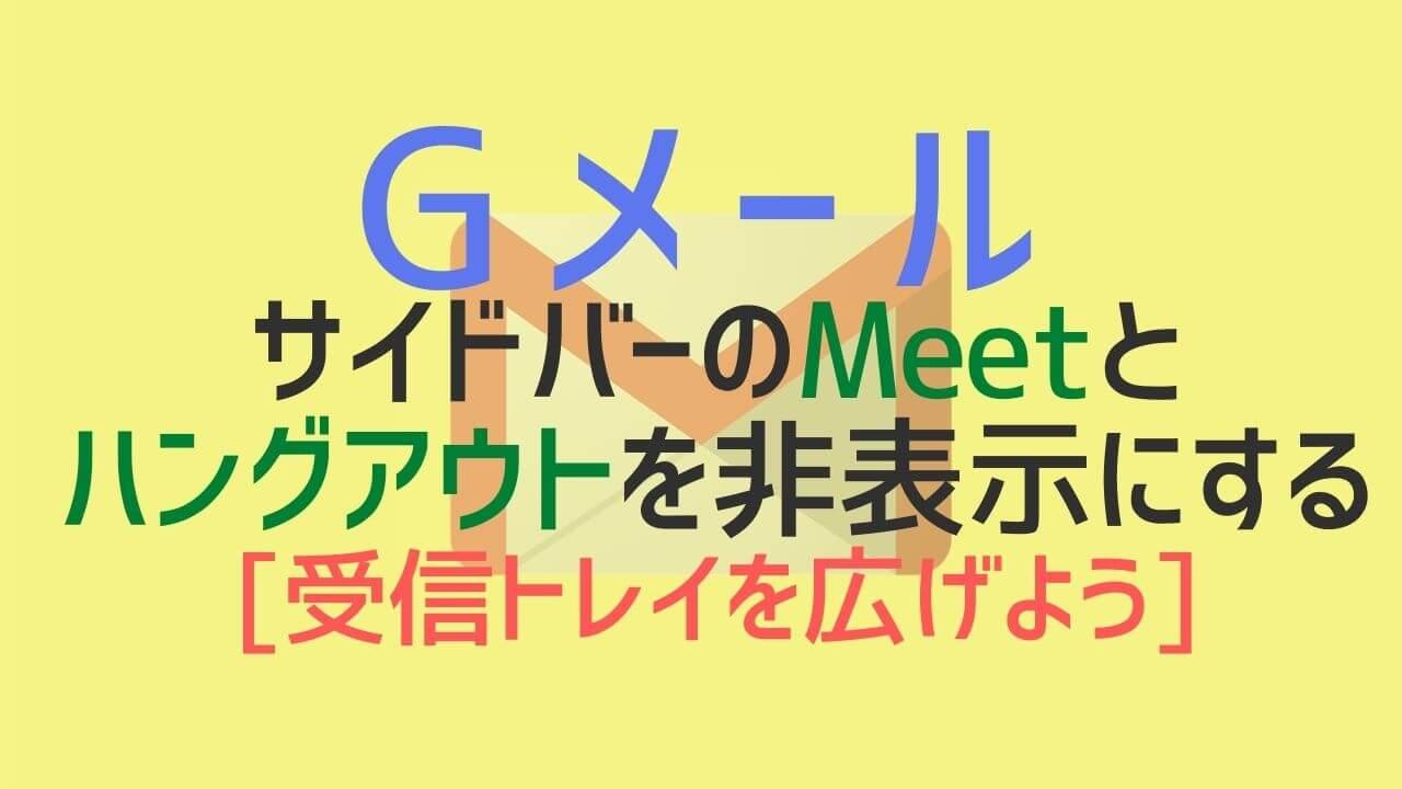 GMAIL_Meetとハングアウトを非表示にする