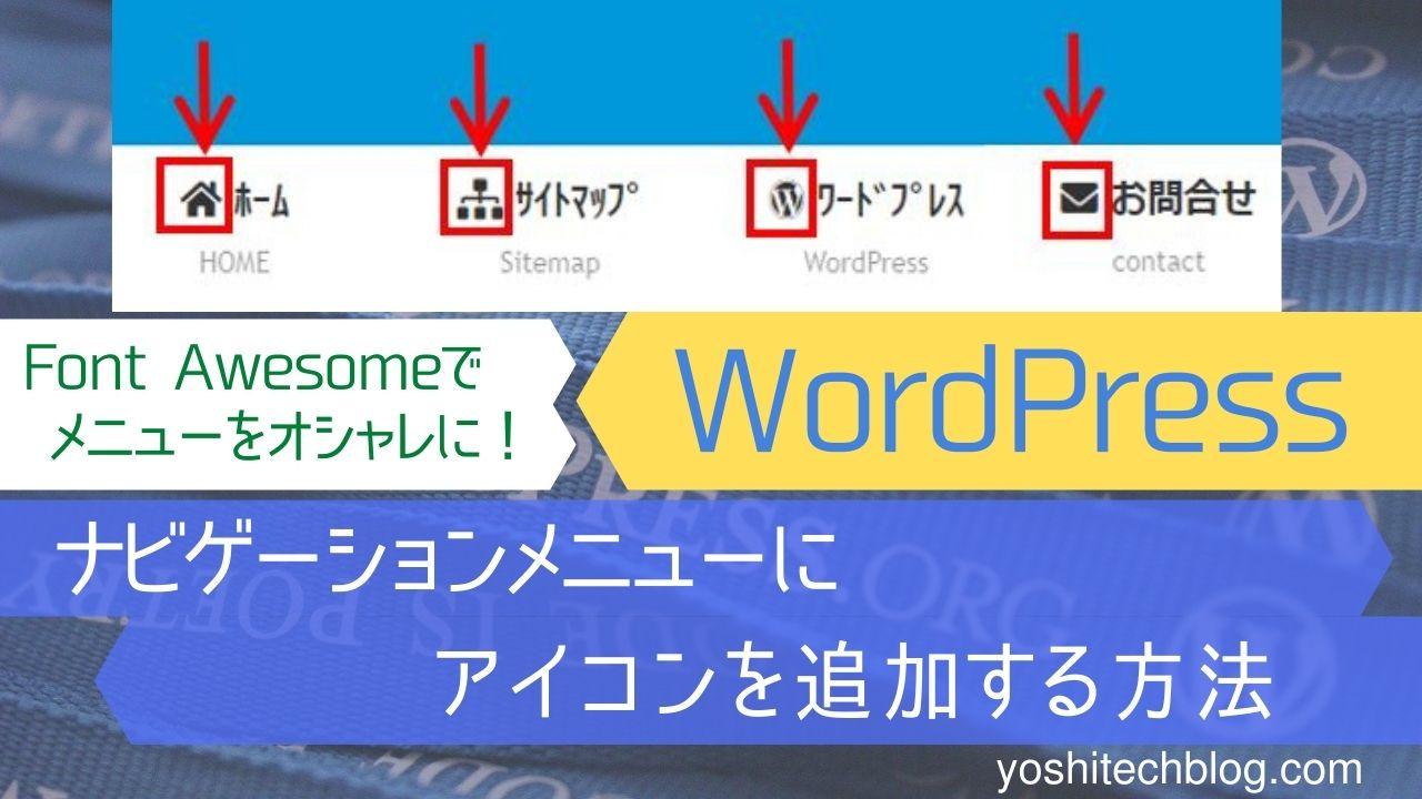 WordPressナビゲーションメニューにアイコンを追加する方法