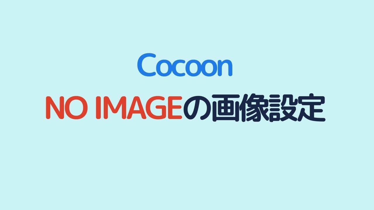 NO_IMAGEのル画像設定