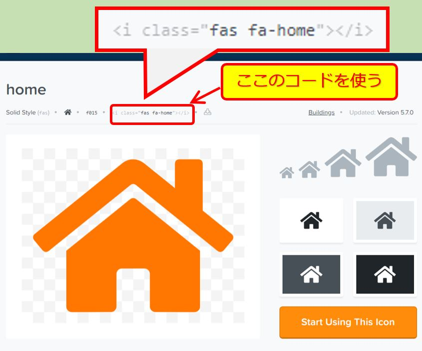 Font Awesome_アイコンの単体ページ