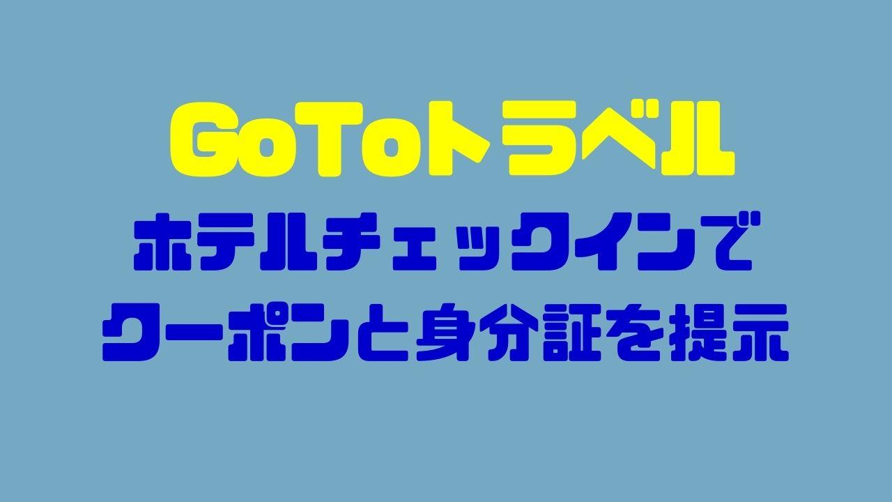 GoToトラベル_ホテルでクーポンと身分証を提示