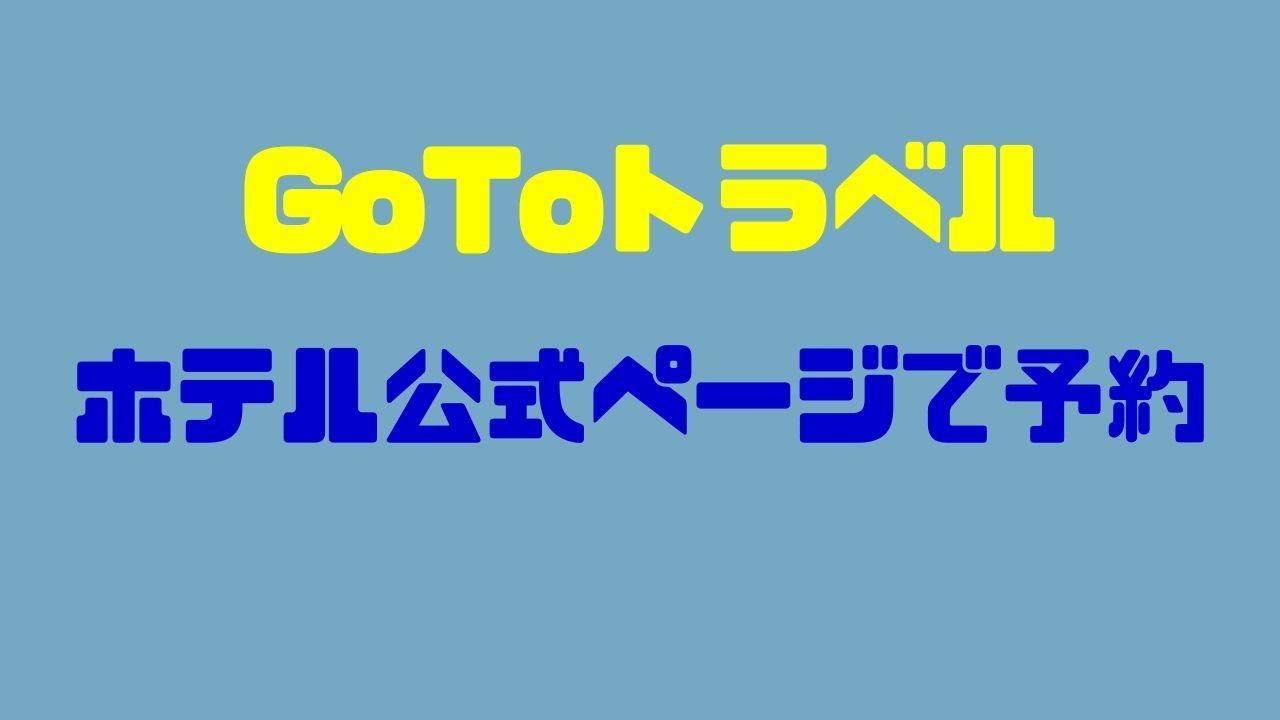 GoToトラベル_ホテル公式ページで予約
