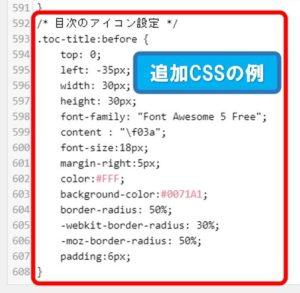 追加CSSの例